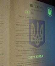 Диплом - специальные знаки в УФ (Ковель)